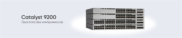 Коммутаторы Cisco Catalyst 9200